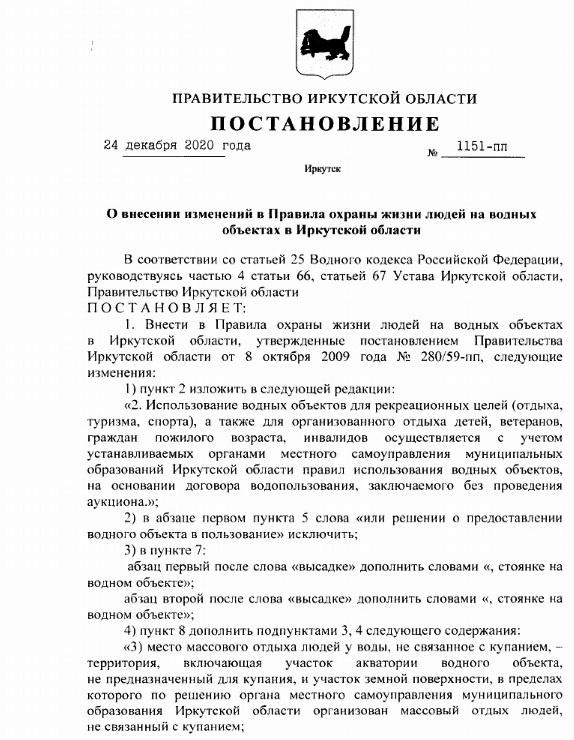 С сегодняшнего дня вступил в силу ряд поправок в Правила охраны жизни людей на водных объектах Иркутской области