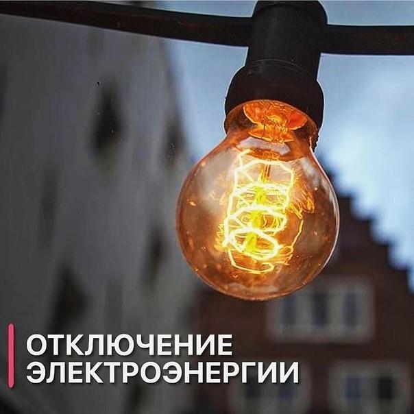 Аварийное отключение электроснабжения в 4 районах
